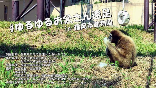 福岡市動物園でのゆるゆるお父さん遠足告知画像