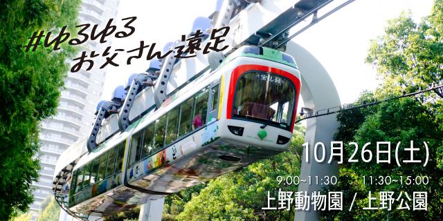 2019年10月26日(土)上野動物園/上野公園